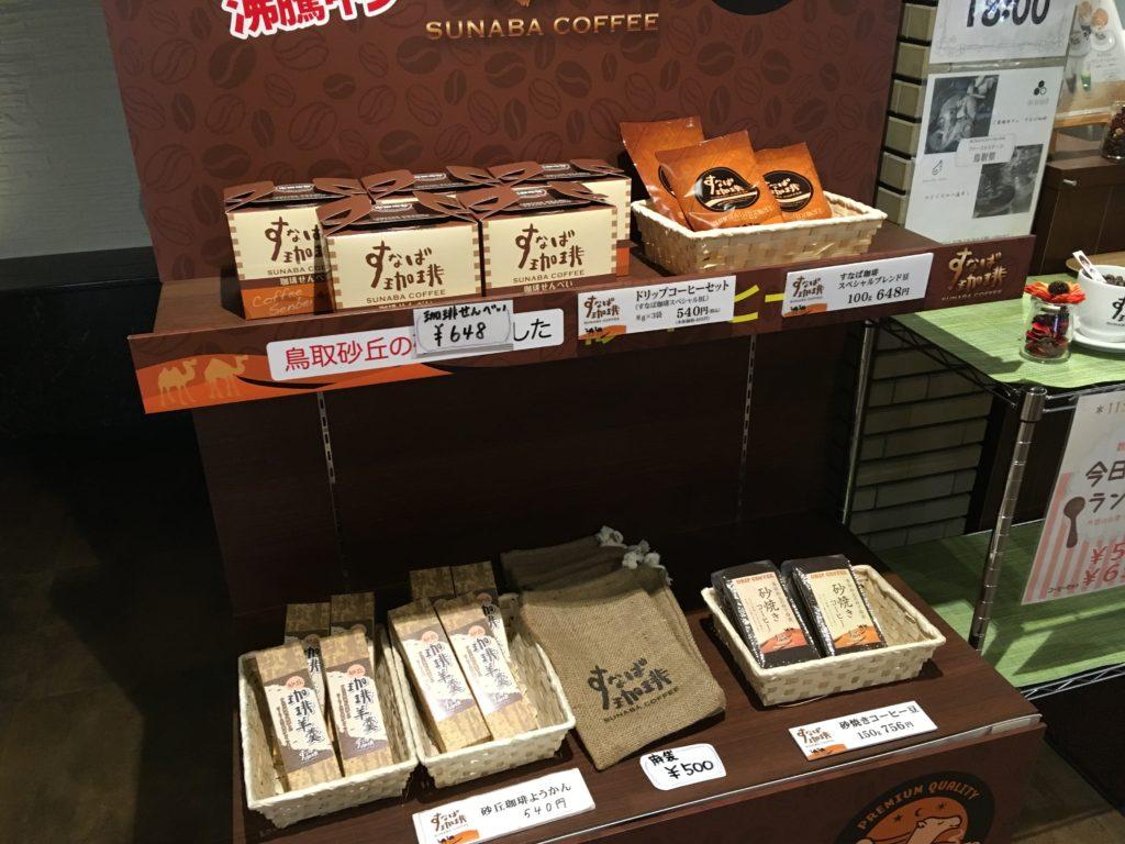すなば珈琲 ホープスター店にはオリジナルのお土産が売っています。