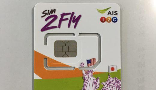 アジア・中東・オセアニアで使えるプリペイド式のSIMカード「SIM2Fly」
