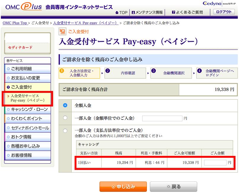 ネット上で利用金額の請求があるか確認します。