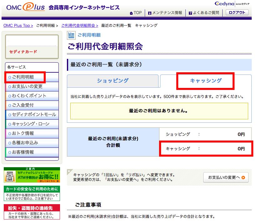 セディナ会員専用インターネットサービス「OMC Plus」で返済したキャッシング利用額が0になっているか確認する。