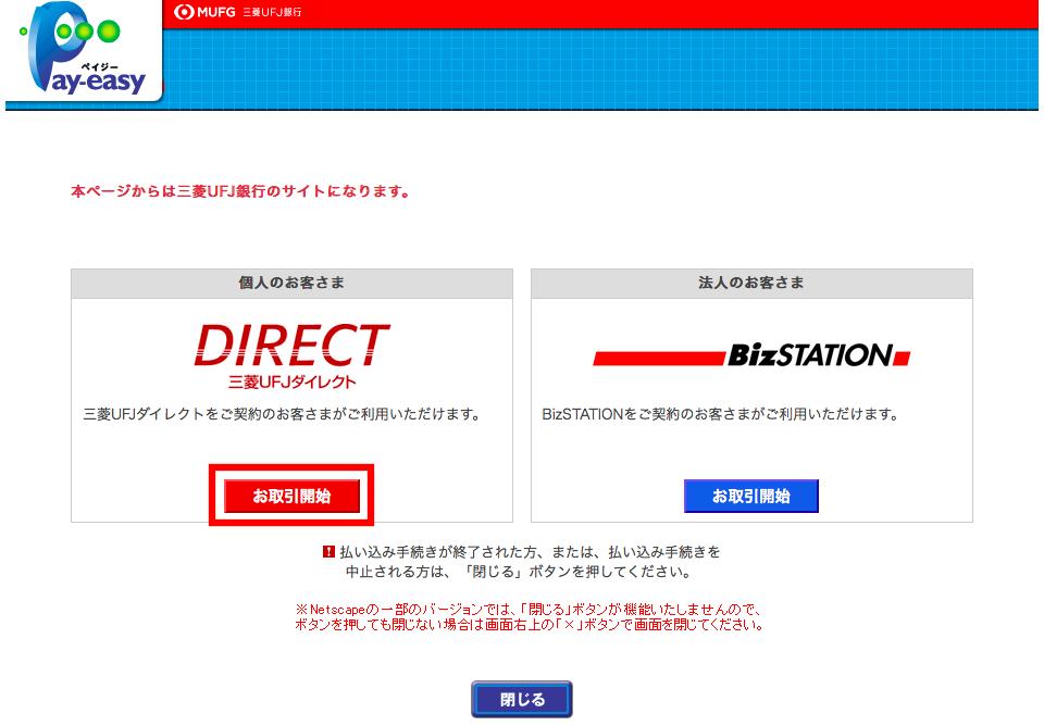 三菱UFJダイレクトの「お取引開始」をクリック。