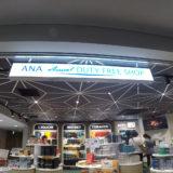 ANA Arrival DUTY FREE SHOPです。