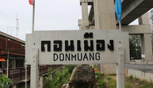 ドンムアン空港からバンコク市内まで電車を使って移動してみた