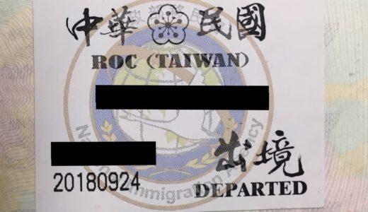 台湾で出国スタンプの代わりに出国シールを入手する方法