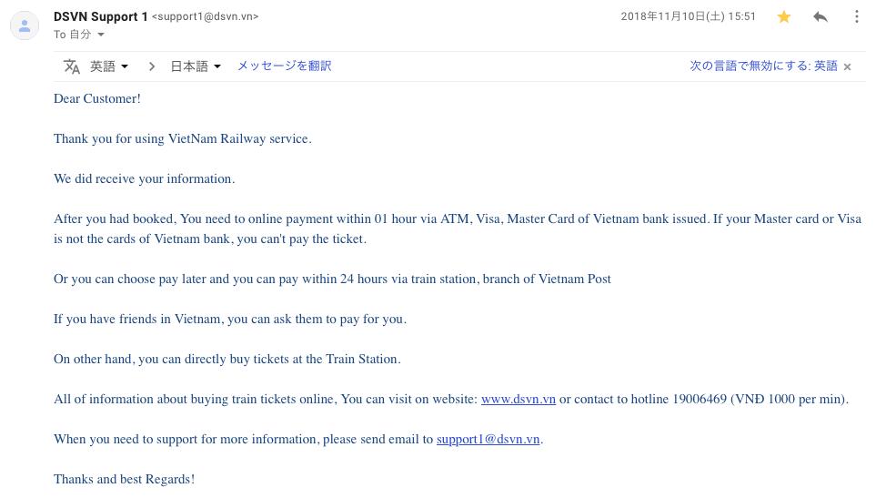ベトナム国有鉄道に問い合わせたところベトナムで発行したクレジットカードでないと決済ができないとの回答が返ってきました。