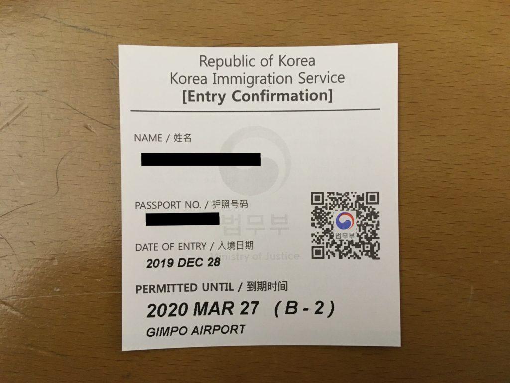 金浦国際空港の入出国カードです