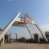 中国・河口側のゲート