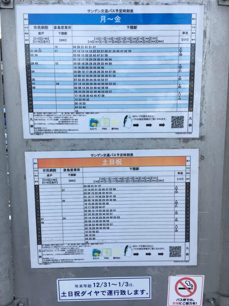 下関行きのバスの時刻表