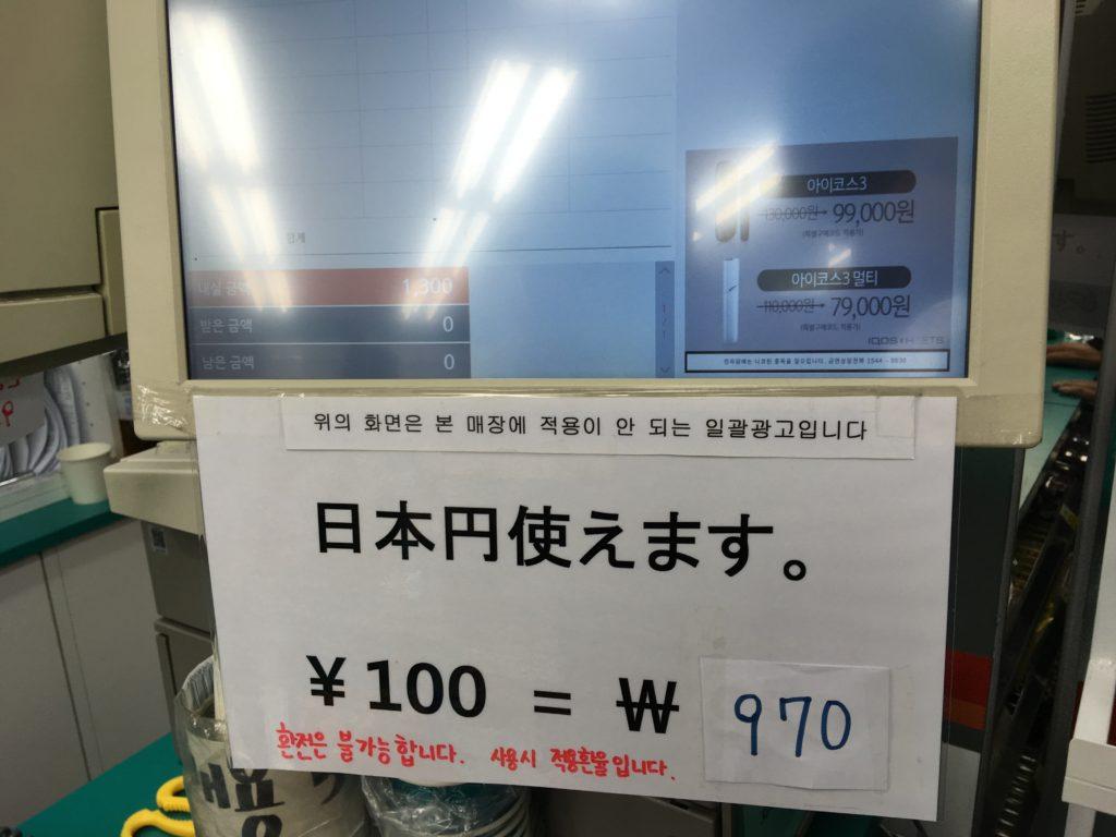 日本円も使える