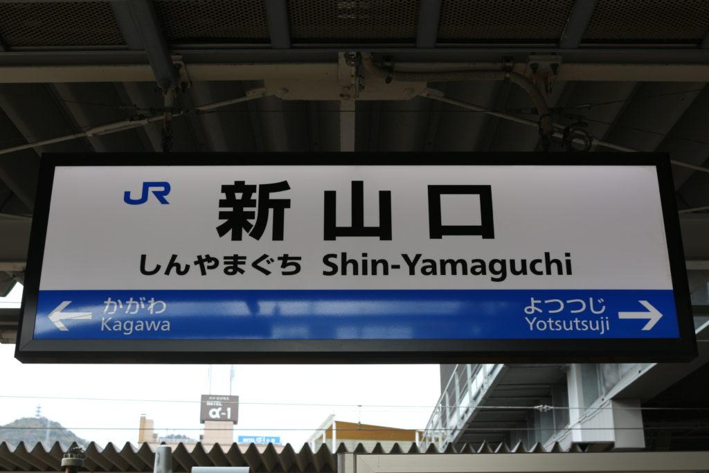 途中の新山口駅で乗り換え。