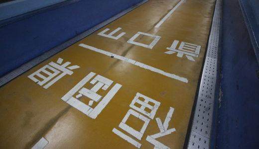 陸路と航路で行く韓国旅行①【下関・門司港 探索編】