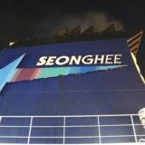 SEONG HEE号
