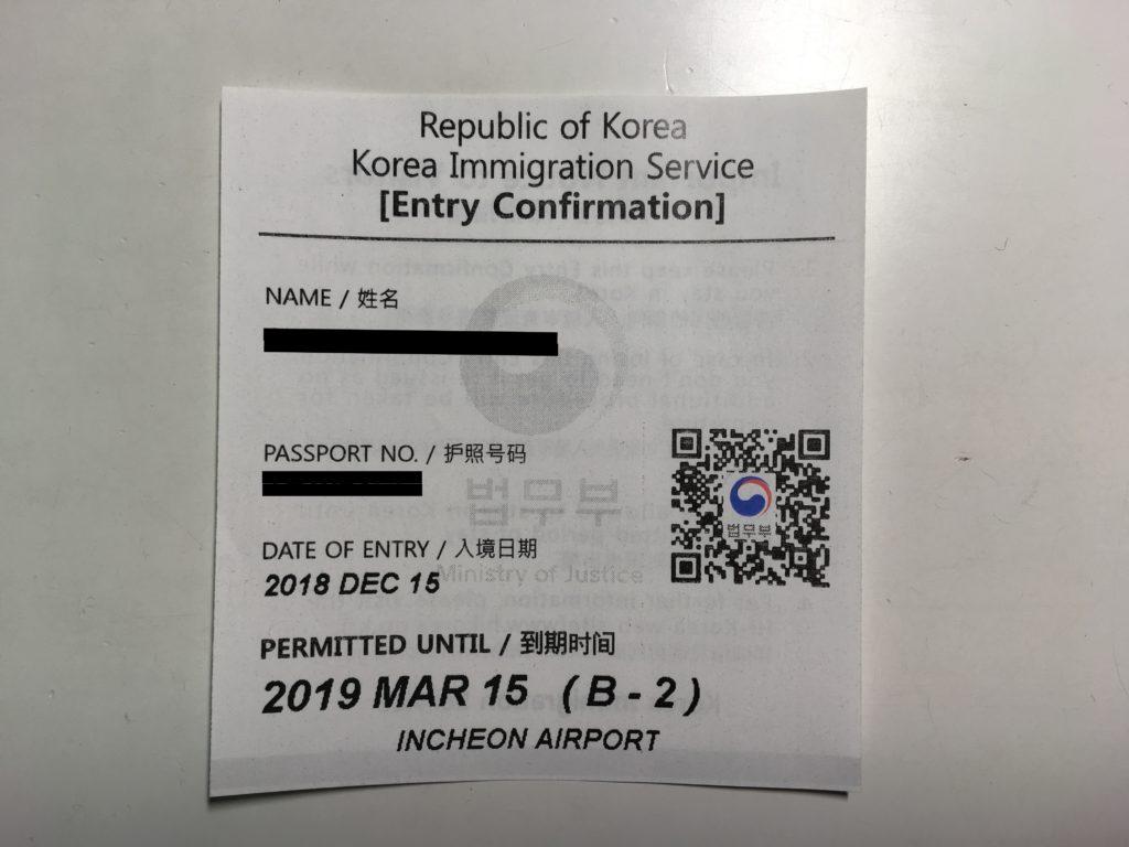 仁川国際空港の入国カードです。