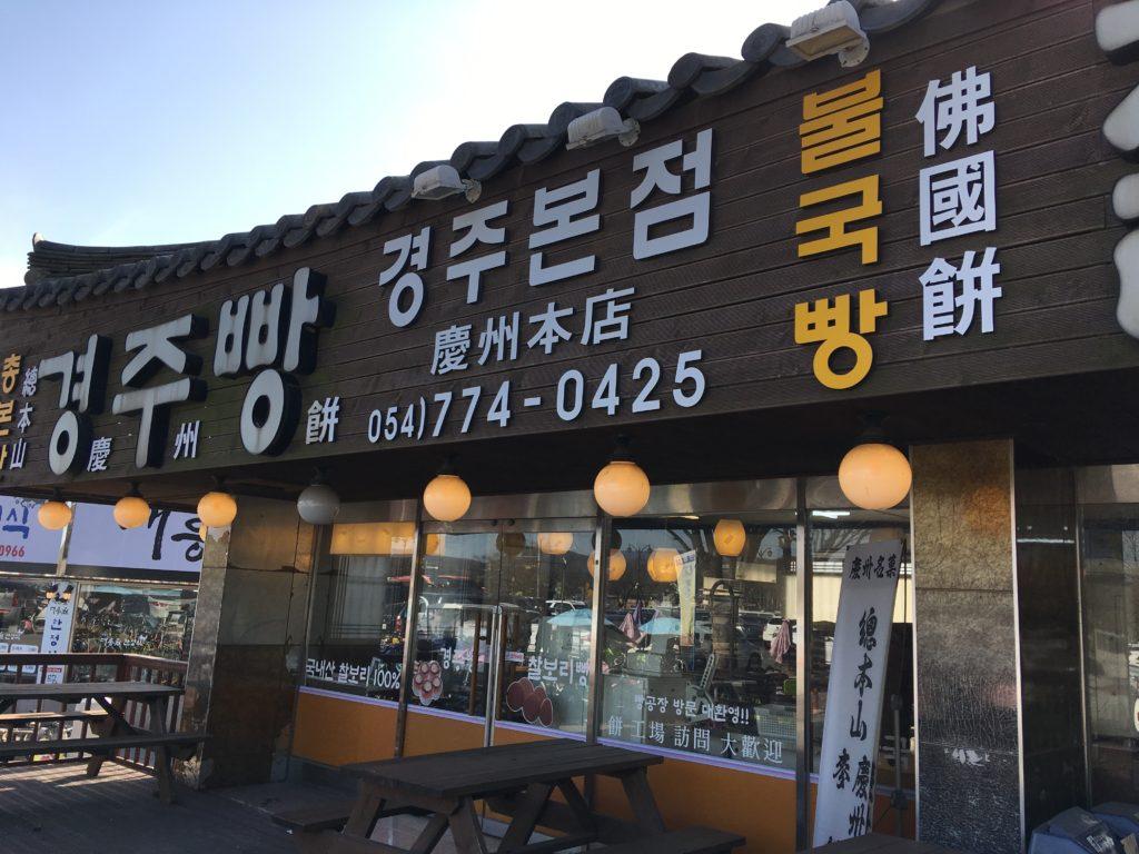 総本山 慶州餅