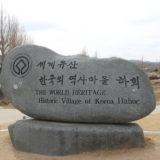 河回村の石碑