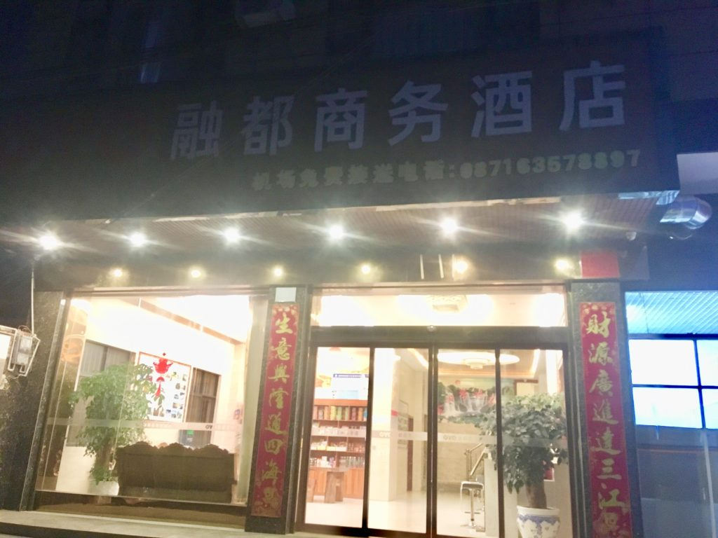Huanle Guesthouse(云都商务酒店)のエントランスです