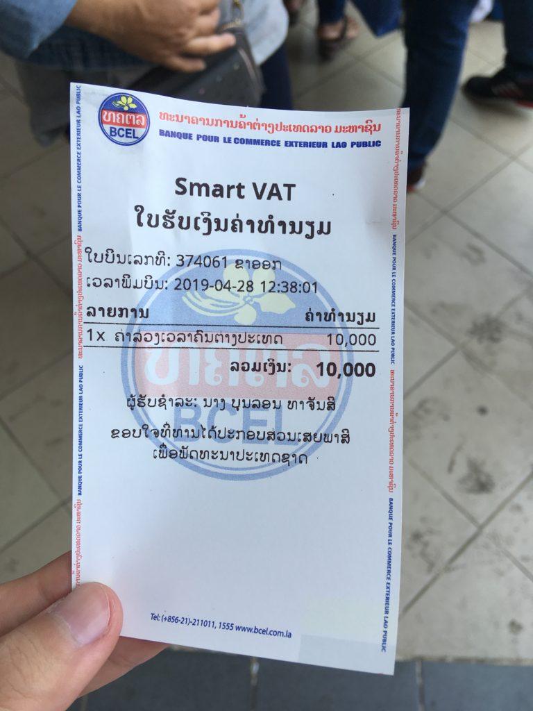 VATのレシート