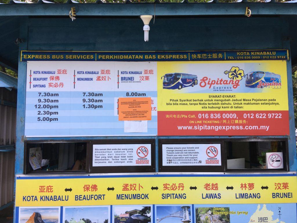 Sipitang Expressのチケット売り場。