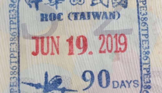 台湾桃園国際空港の入出国スタンプの押印状況について|2019年6月