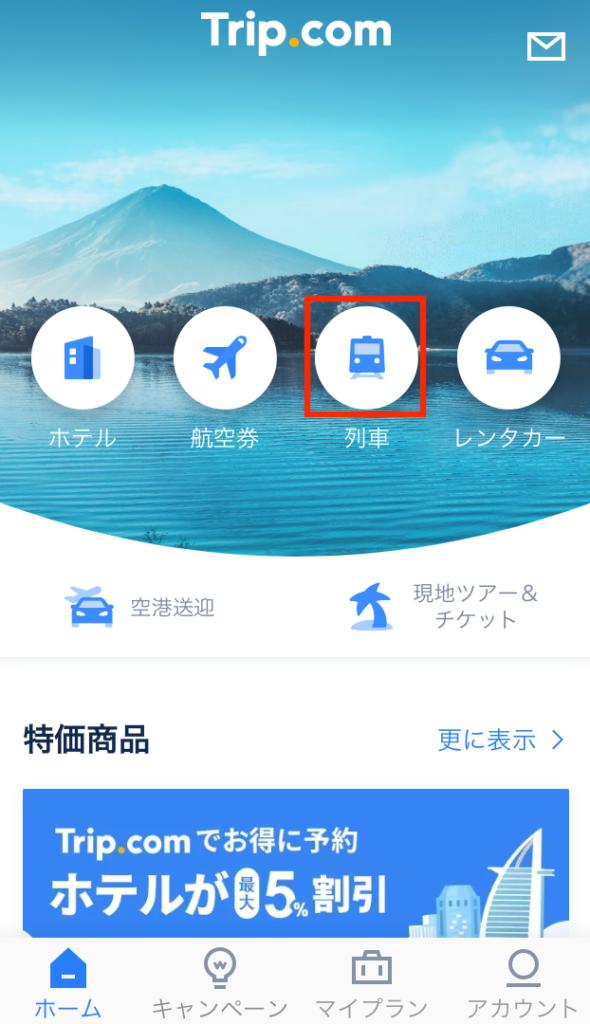 Trip.comのアプリを開き、ホーム画面から「列車」をタップします