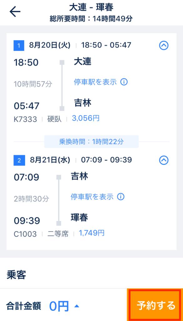 選択した列車、座席、日時が正しいか確認します