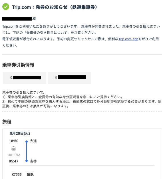 チケットの予約が完了するとチケットの引き換えに必要な引き換え番号がTrip.comよりメールで届きます