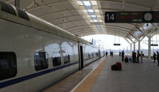 Trip.comで中国の列車を予約してみた