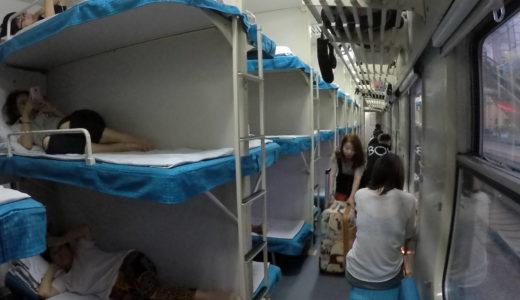 中朝露3カ国周遊旅行②|寝台列車で琿春へ