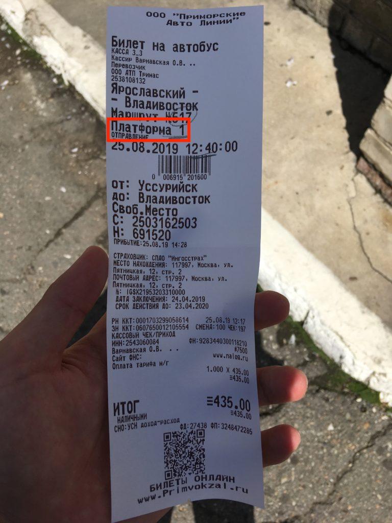 チケットに乗り場の番号が記載されています