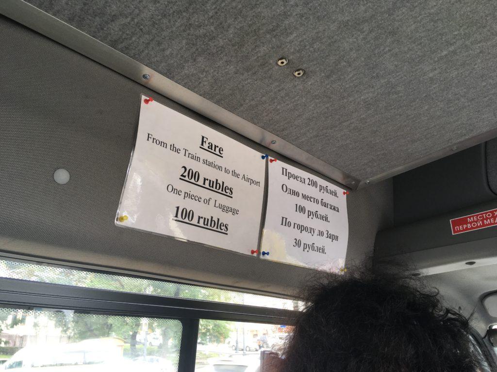 バス内にあった料金案内