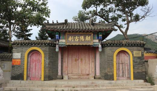中朝露3カ国周遊旅行①|大連観光