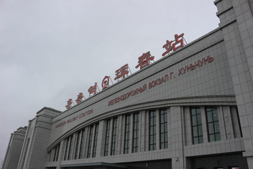 琿春駅の駅舎