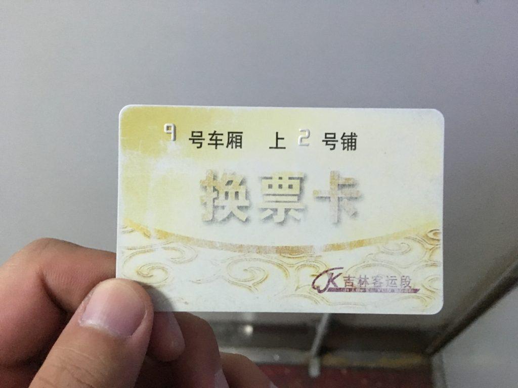 寝台の番号が書かれたカード