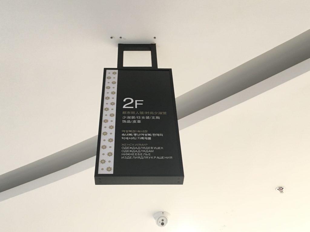 案内板には朝鮮語・ロシア語が併記されています