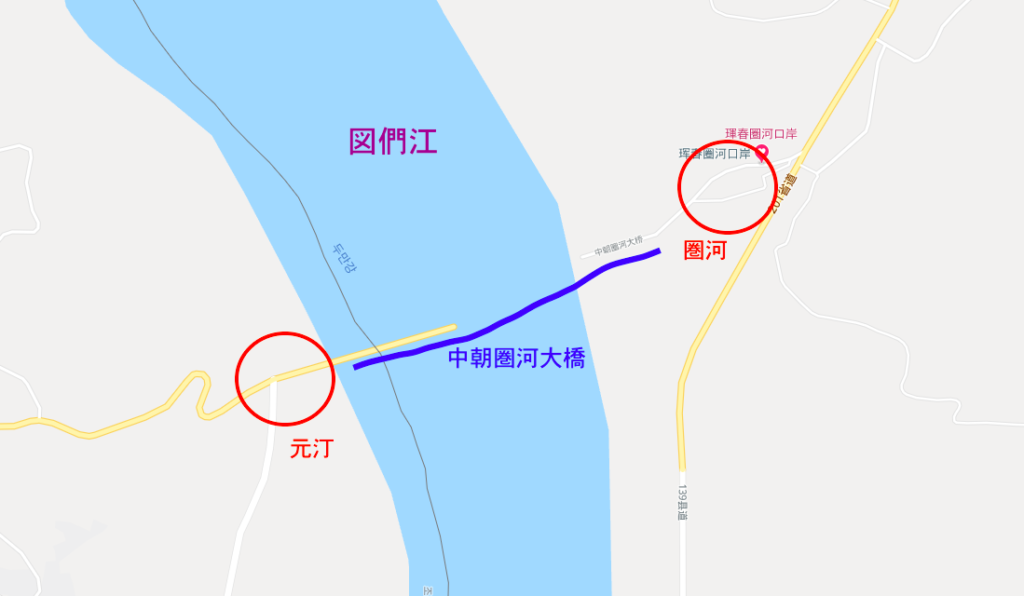 圏河から図們江に架かる図們江大橋を渡り、北朝鮮側の元汀で入国審査を受けました