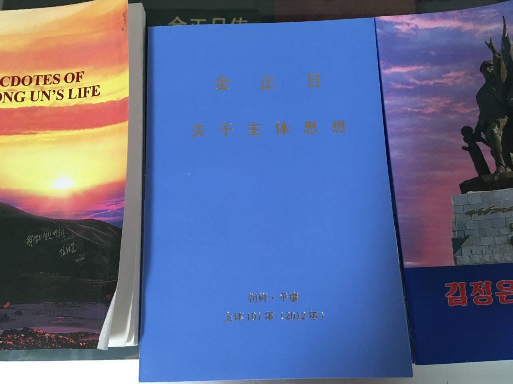 これは金正日の思想に関する書物です。中国語で書かれています。