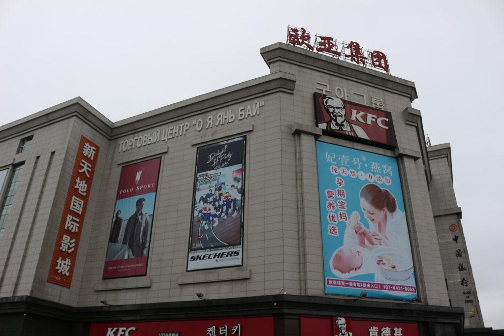 琿春のショッピングモール