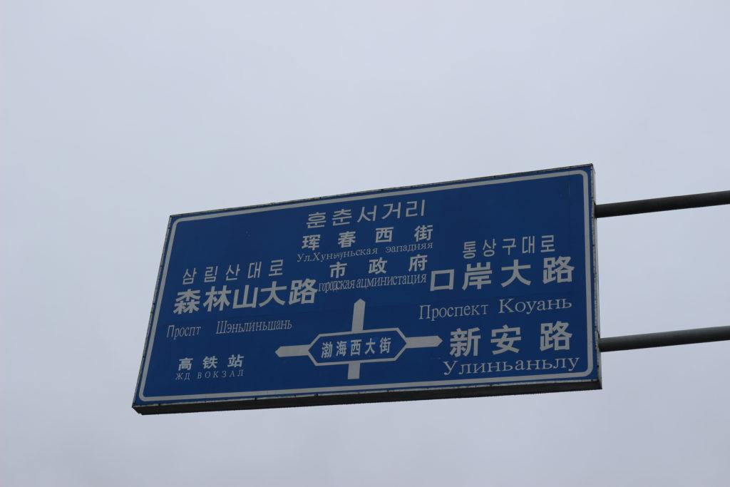 中国語・朝鮮語・ロシア語で書かれた道路標識