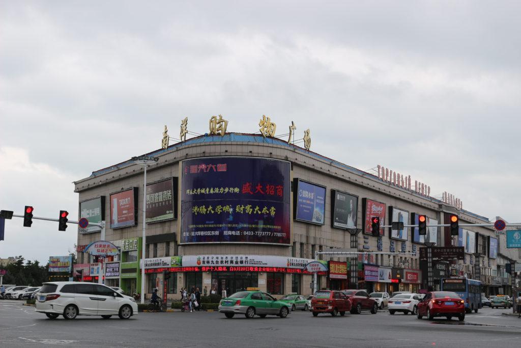 琿春の街の中心部にある複合商業施設