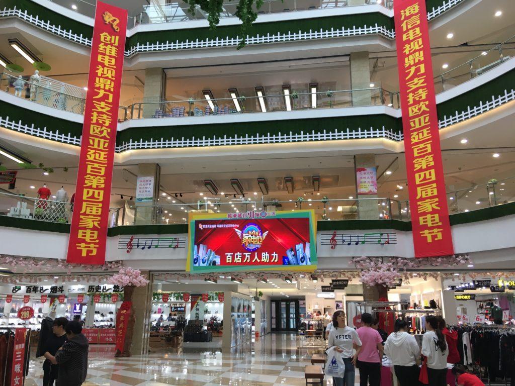 ショッピングモールの内部