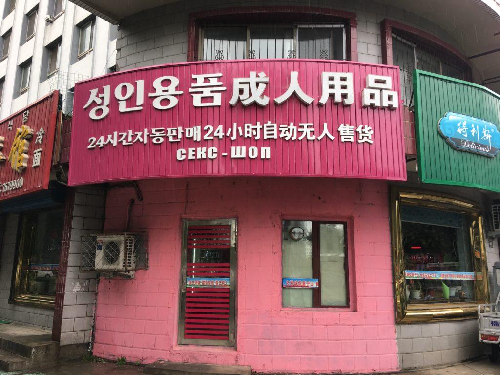 少し怪しそうな店にも朝鮮語とロシア語が併記されています