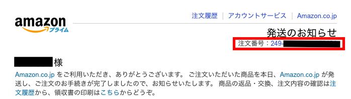 Amazon注文番号は、注文確認のメールの右上に記載されていました