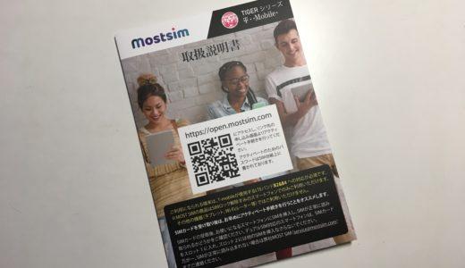 ハワイで利用したSIMカード「Mostsim」について