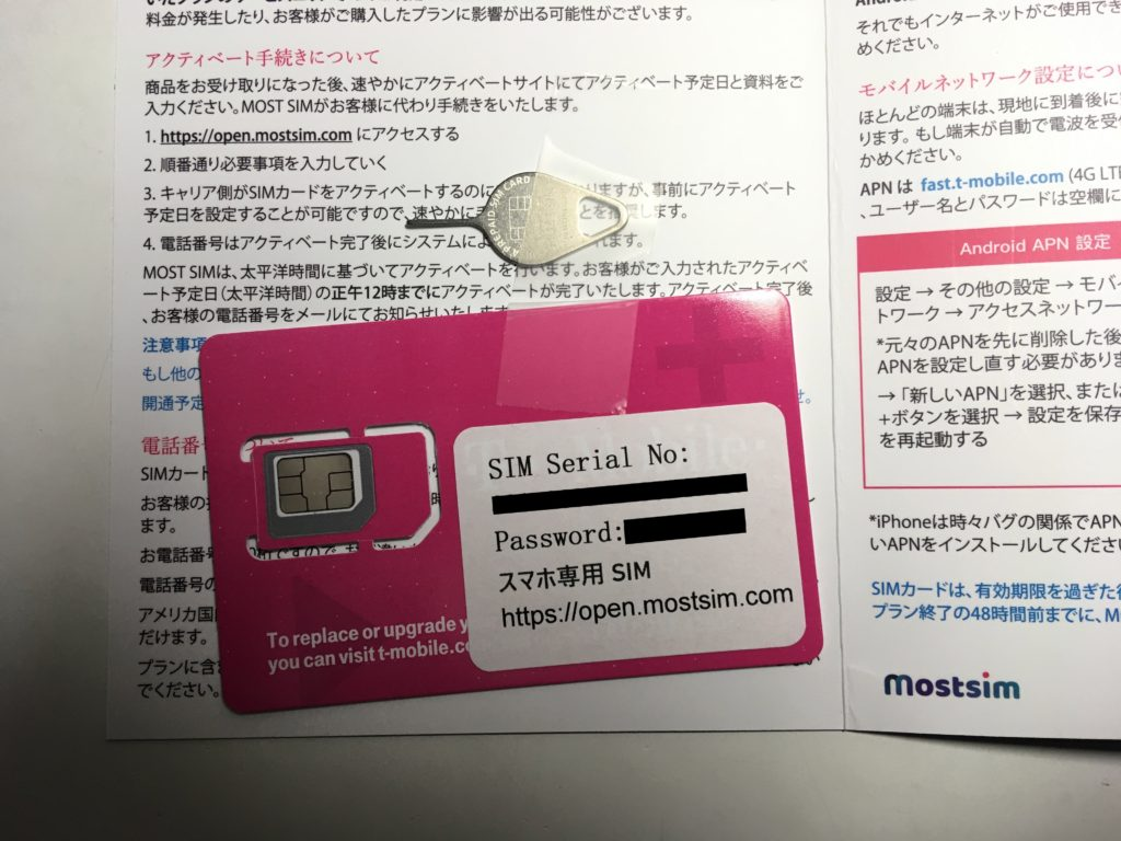 SIMカードの台紙にSIMカード番号とパスワードが記載されているので、これを入力します