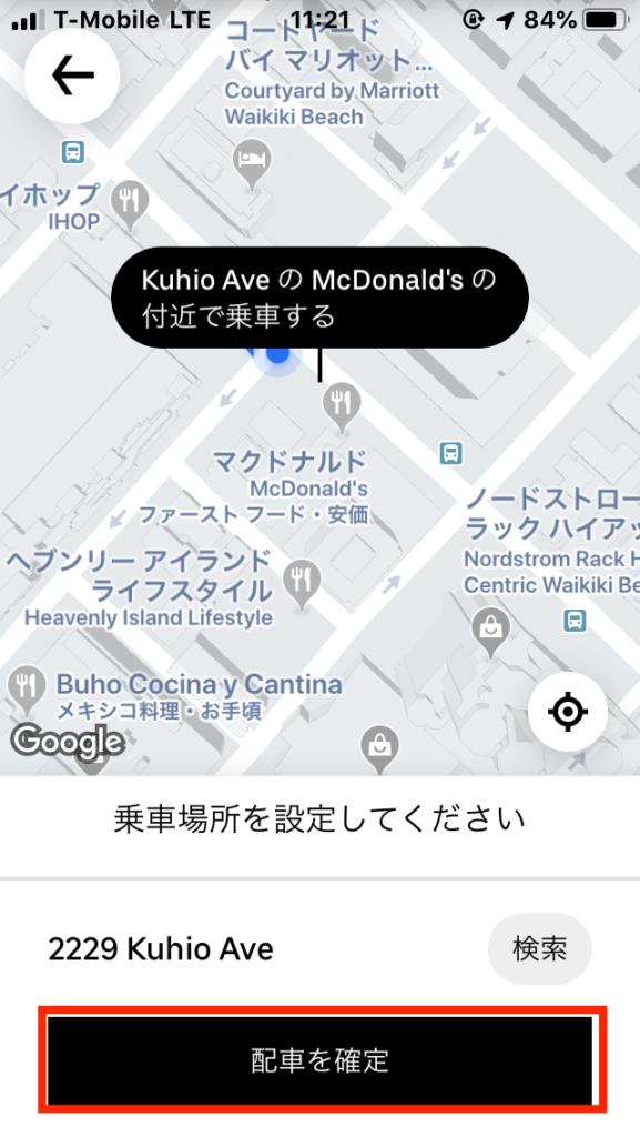 どこから乗車するかをマップ上にピンを立てて指定します