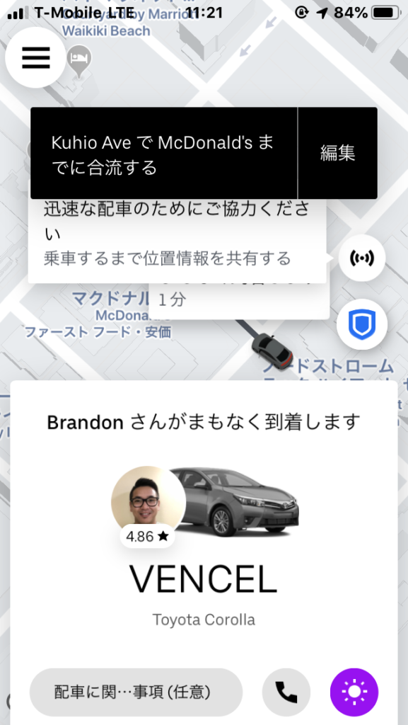 ドライバーが見つかるとドライバーの名前・顔写真、車のナンバープレート・車種が表示されます