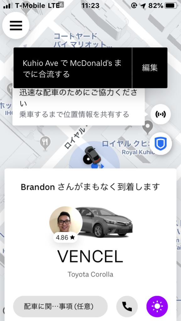 車が今どのあたりにいるかが、マップ上でリアルタイムに表示されます