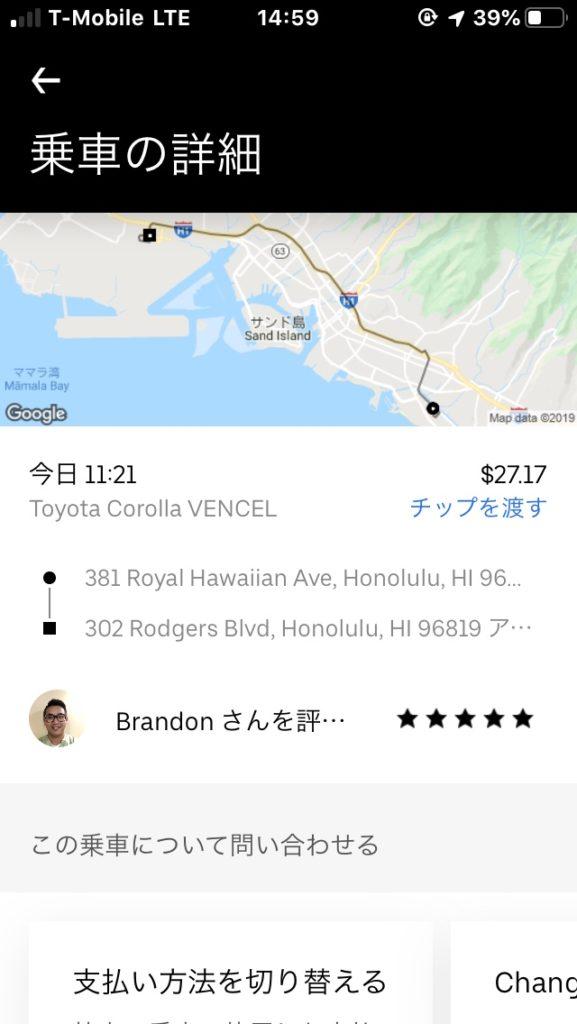 乗車が完了するとアプリ内の乗車情報から今回の乗車の詳細が見られるようになります