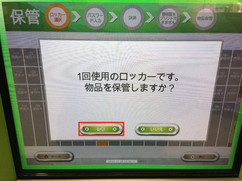 「はい」を選択