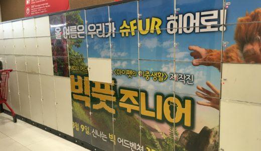 ソウル駅に直結のロッテマートでコインロッカーを利用してみた